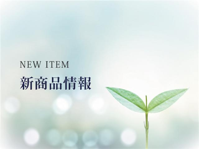 新商品情報4