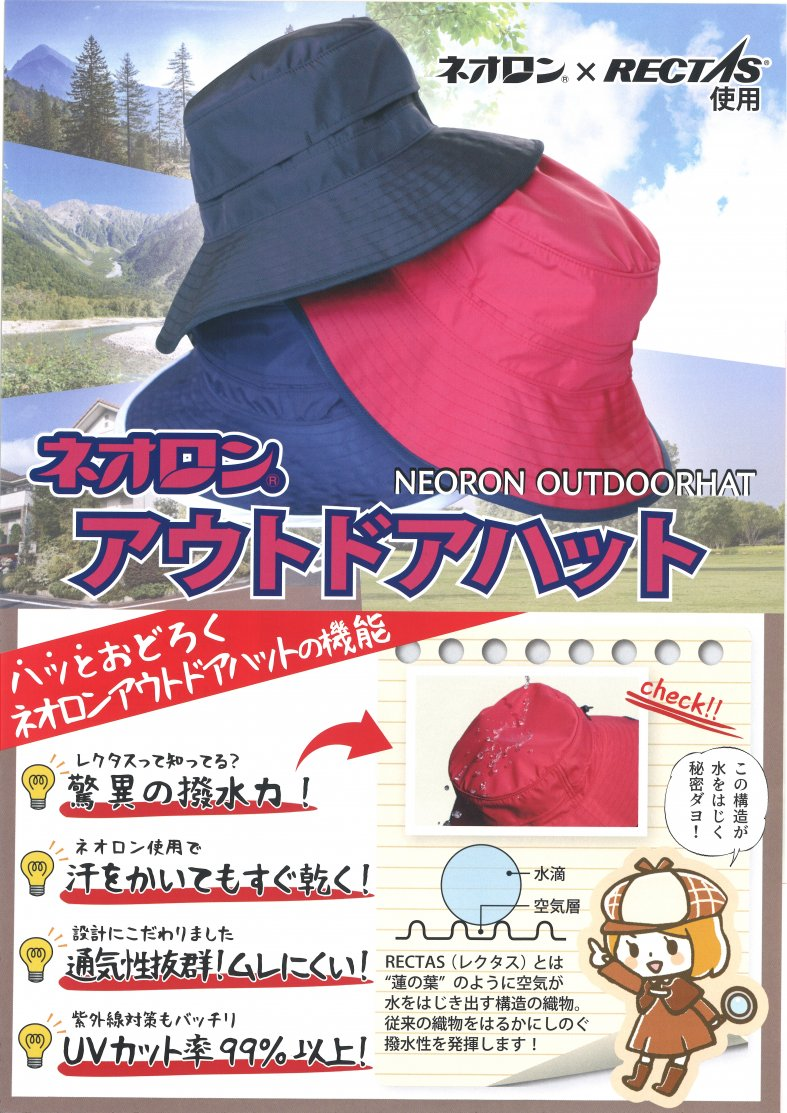 【表】ネオロンアウトドアハット
