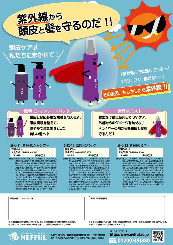 2021.7-紫輝HCで夏ケアCP-裏